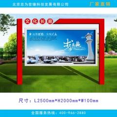 文化长廊 宣传展板 公告栏 党建宣传栏 长2.5m*高2m 图示样式可选