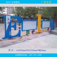 各种造型宣传栏 幼儿园宣传栏 字母宣传栏 一延米 图示样式可选