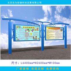道德教育宣传栏 文化宣传栏 安全公示栏 长6.4m*高2.6,m 图示样式可选