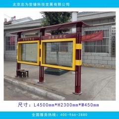 财务公开栏 村务公开栏 政务宣传栏 公告栏 长4.5m*高2.3m 自定义颜色