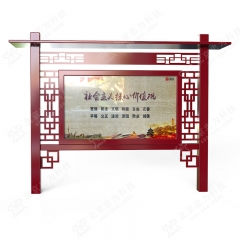 复古文化宣传栏 党建宣传栏 烤漆宣传栏 长3m*高2.3m 自定义颜色
