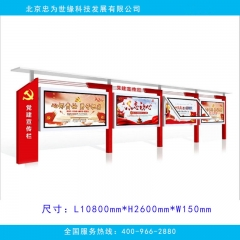 党建宣传栏 党建文化长廊 户外烤漆宣传栏 长10.8m*高2.6m 自定义颜色