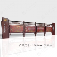 宣传栏 党建宣传栏 文化长廊 户外公告栏 长10.5m*高2.6m 【红色】金属烤漆