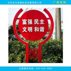 价值观造型牌 标识标牌 24字方针 党建宣传栏 120*160cm 【红色】金属烤漆