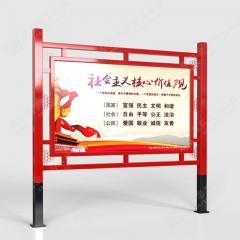 社会主义价值观宣传栏 党建牌 价值观造型牌标识牌 120*160cm 【红色】金属烤漆