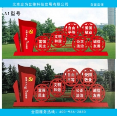 价值观牌 社会主义价值观24字方针牌 造型牌 H2600*L6000MM 【红色】金属烤漆