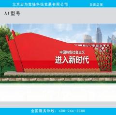 社会主义核心价值观标牌广告牌文化牌宣传栏标牌雕塑精神堡垒价值 H2500*L6000MM 【红色】金