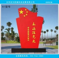 不锈钢宣传栏党建宣传牌户外公示栏公告栏社会主义核心价值观标牌 H2500*L2000MM 【红色】金