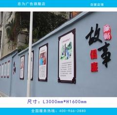 廉政倡廉故事长廊 户外挂墙展板 1.2m*2.4m 图示样式
