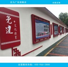 党建文化墙 党建宣传栏 橱窗 1.2m*2.4m 图示样式