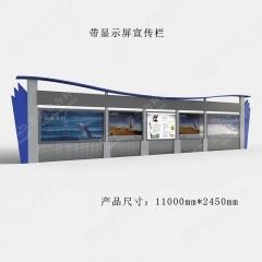 智能宣传栏 带显示屏宣传栏 液晶屏宣传栏 11000*2450mm 图示样式