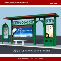 太阳能板供电候车亭 智能公交站亭 时尚公交车站亭 镀锌板烤漆 一延米