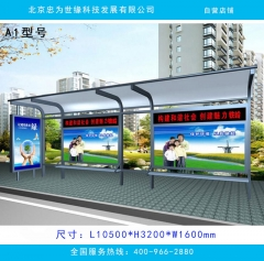 铝合金公交候车亭 定制公交站亭 型材候车亭 铝型材 A1型号