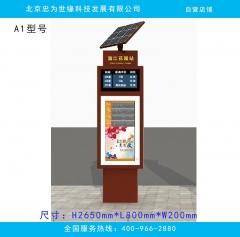 太阳能供电公交站牌 智能公交站名牌 镀锌板烤漆 80cm*265cm