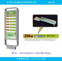 智慧城市公交站牌 智能站名牌 电子路线牌 镀锌板烤漆 120cm*265cm
