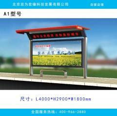 北京公交站台智能候车亭不锈钢候车亭太阳能滚动灯箱仿古站牌 不锈钢烤漆 一延米