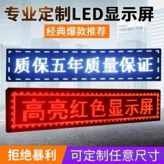 LED门头牌匾 定制门头显示屏 户外滚动条屏 30*300cm P10单色