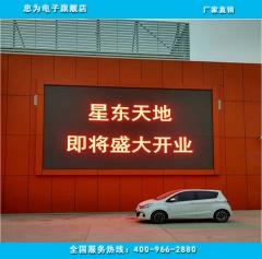 LED户外全彩显示大屏定制 全国上门安装调试 1平米 户外P4全彩
