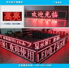 LED滚动条屏 字幕屏流动字幕电子屏广告屏 1平米 P10单色