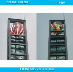 户外商用LED球形屏 P12.3显示屏 球形显示屏 直径3.86米46.7㎡ 户外P12.3