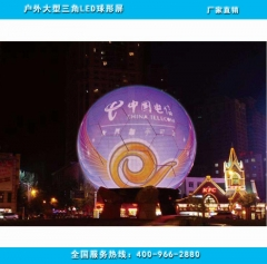 大型户外LED球形屏 大球显示屏 户外p10球形显示屏 直径2米12.56㎡ 户外P10