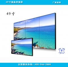 49寸液晶拼接屏 拼接大屏 拼接屏电视墙 大屏幕拼接 49寸 3.5mm拼缝